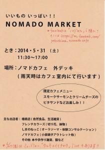 ノマドカフェでイベント!5/31(土)