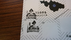 No.17 永田灯台