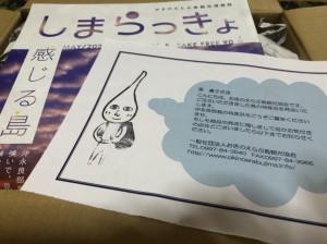 島雑誌と丁寧なメッセージ、そして手作りマスクまで入ってました☆