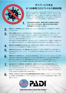 PADIより。「ダイバーにでいる8つの新型コロナウィルス感染対策」